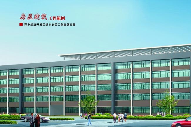 萍乡经济开发区返乡农民工创业就业园