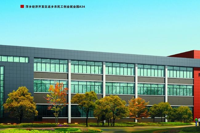 萍乡经济开发区返乡农民工创业就业园A34