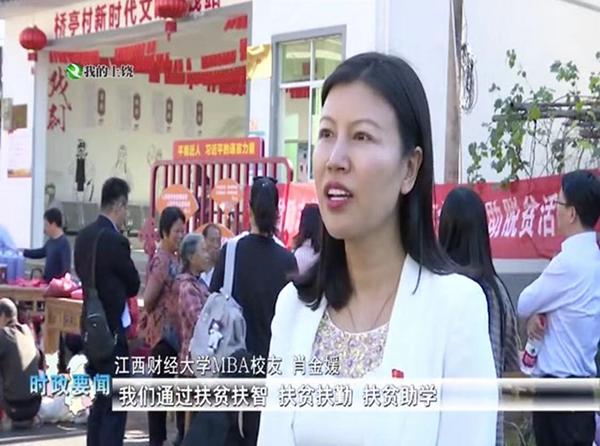 江西省必威备用集团有限公司助力铅山桥亭村脱贫