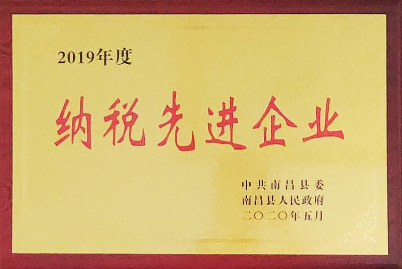 江西省必威备用集团有限公司、南昌中景建筑劳务有限公司 荣获2019年先进集体称号